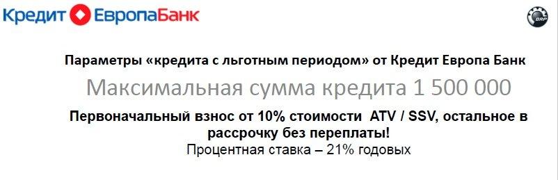 кредит 1 500 000 рублей