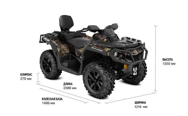 Can-Am Outlander MAX 650 XT CAMO (2020 м.г.)