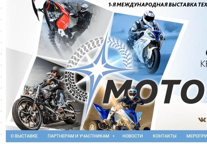 В Москве пройдет I международная выставка «Мотозима 2015»