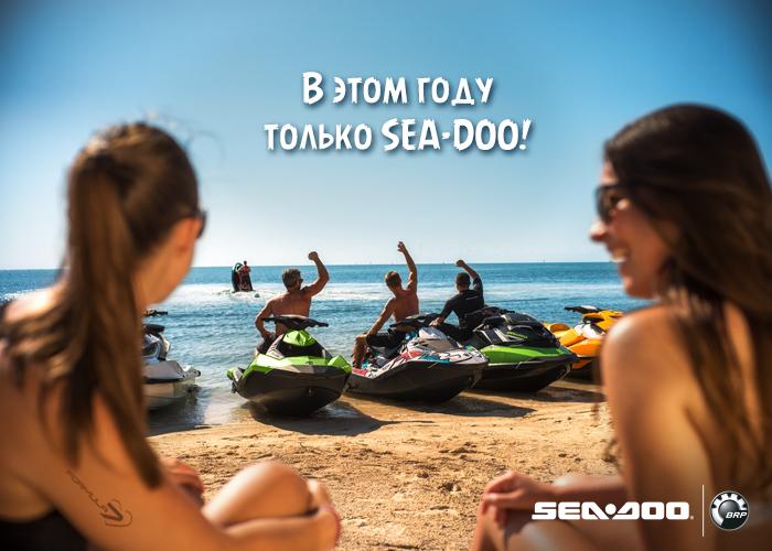 В этом году только SEA-DOO!