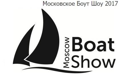 Московское Боут Шоу 2017