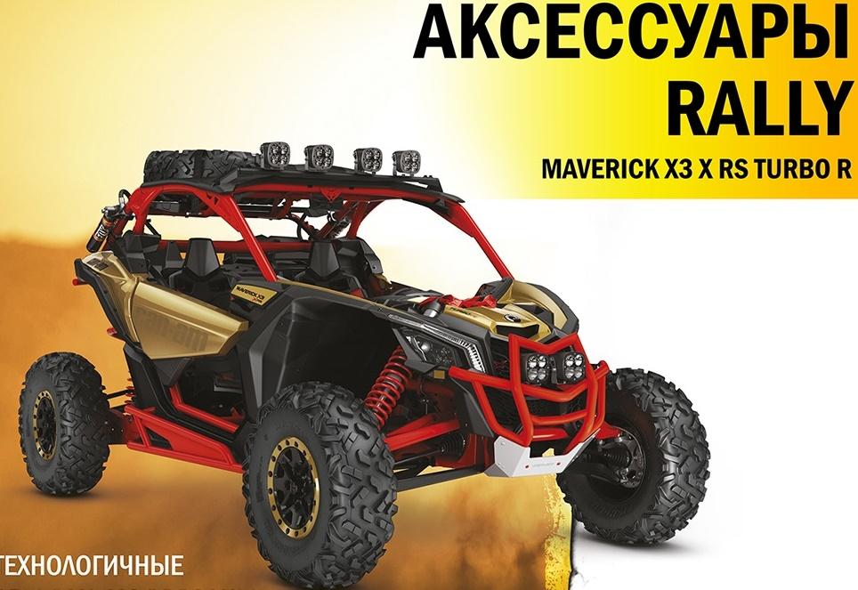 Комплекты аксессуаров для Can-Am MAVERICK X3