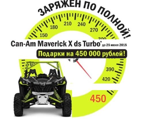 Can-Am Maverick XDS. Подарки на 450.000 руб.