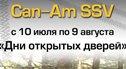 SSV  Can-Am Commander и Maverick АКЦИЯ !