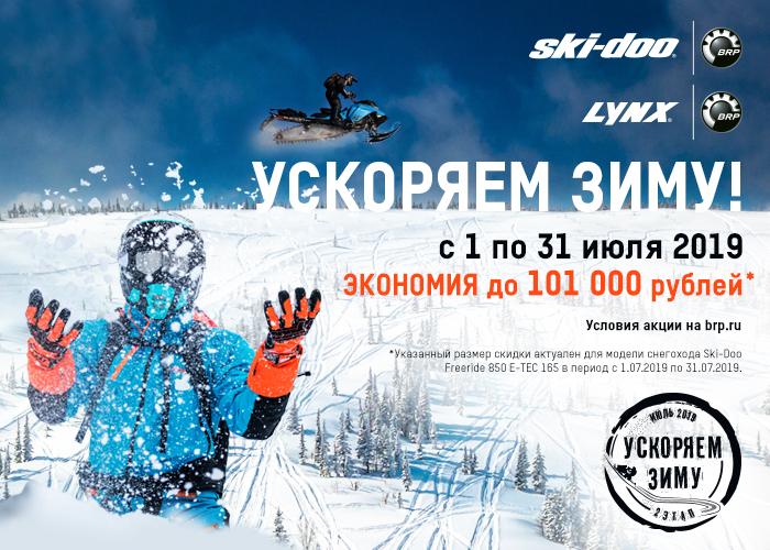 Купи снегоход со скидкой!