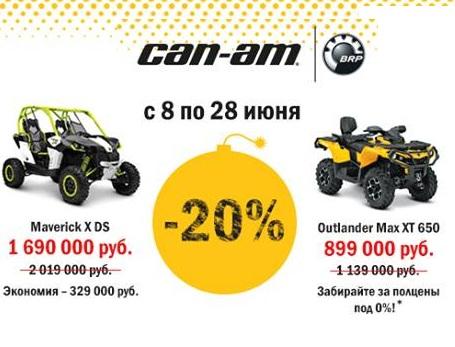 Фантастические цены на квадроциклы BRP Can-Am до 28 июня