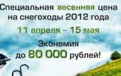 """""""Ускоряем зиму 2011"""""""