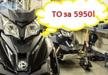 Обслуживание техники BRP всего за 5950р!