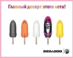 Акция  SPARK – главный десерт лета!