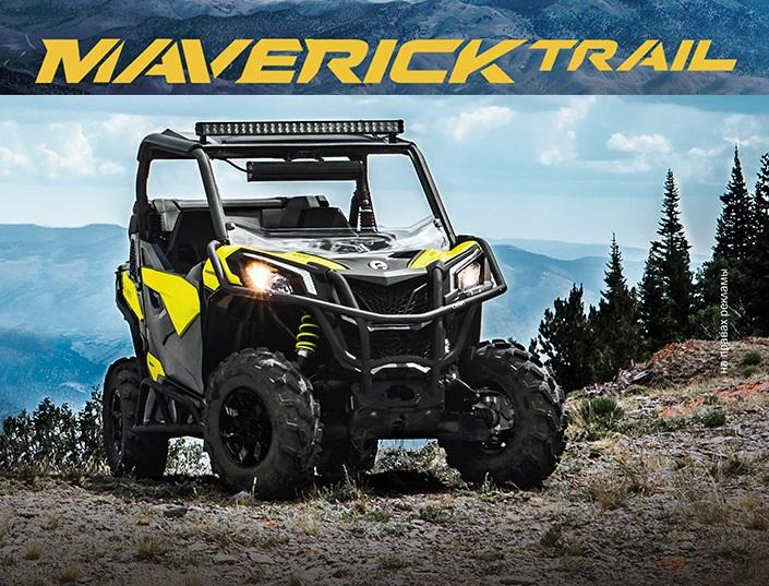 MAVERICK TRAIL -  новый уровень комфорта и безопасности!