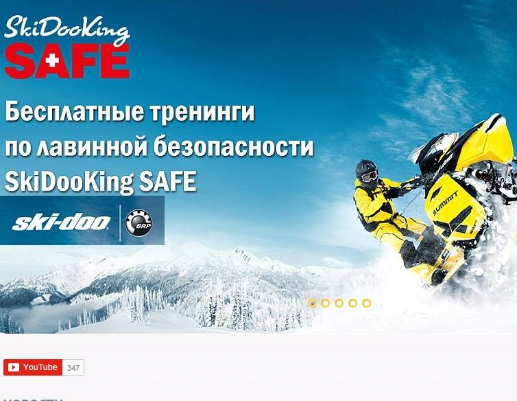 SkiDooKing SAFE+ 26 ноября