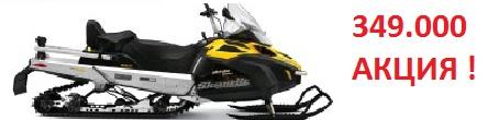 Акция по снегоходу SKANDIC 550 WT
