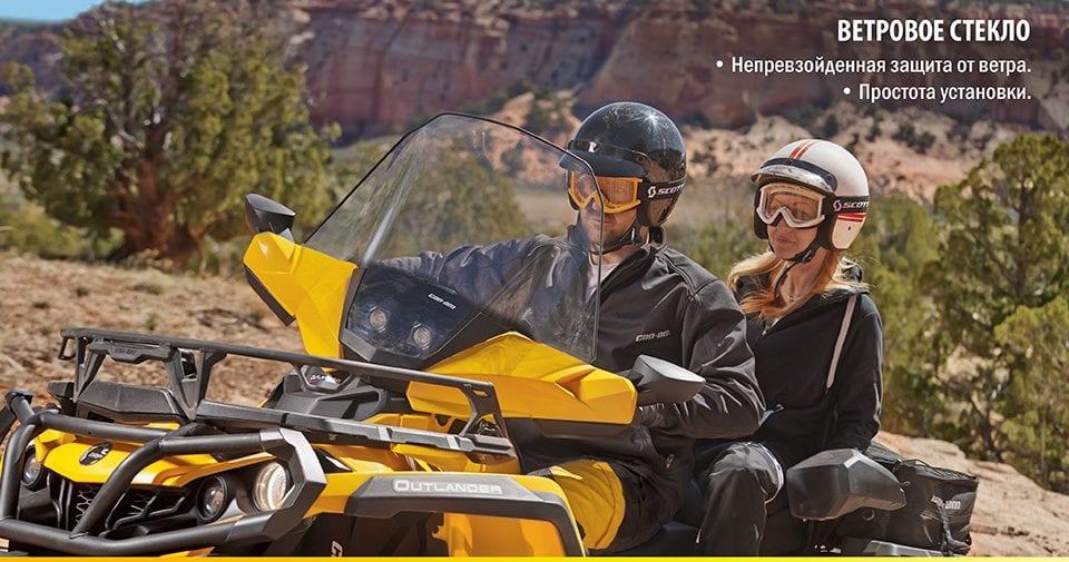 Аксессуары для квадроциклов и мотовездеходов Can-Am