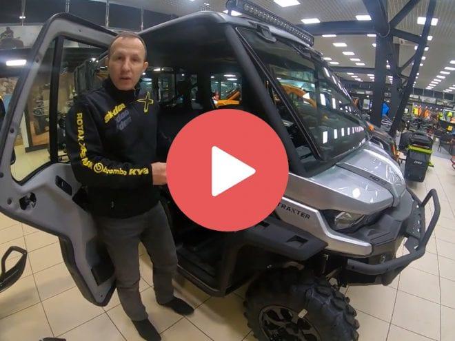 Аксессуары Can-Am на мотовездеходе TRAXTER MAX HD10