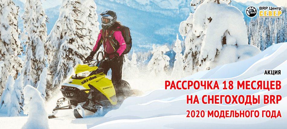 Все снегоходы BRP 2020 м.г. в рассрочку на 18 месяцев