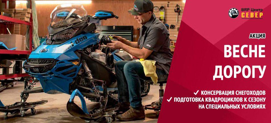 «ВЕСНЕ ДОРОГУ!» — акция по консервации снегоходов и подготовке квадроциклов к сезону