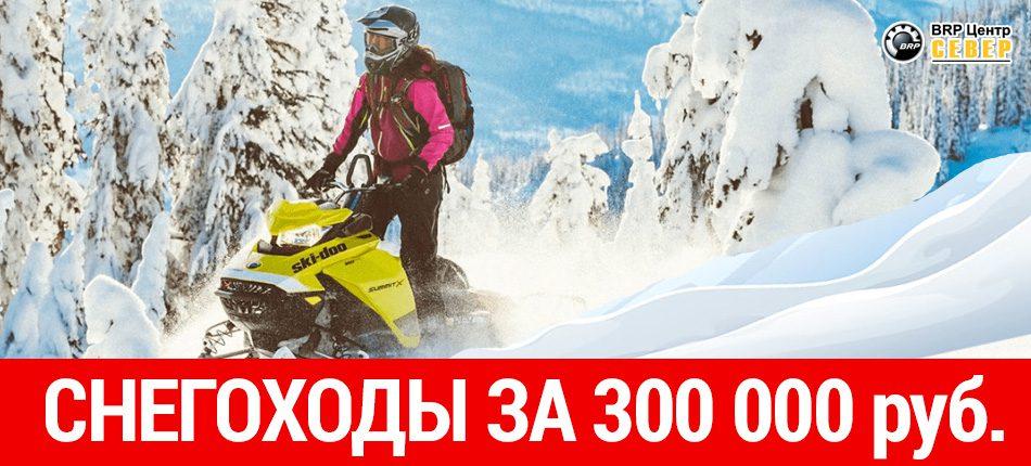 Снегоходы BRP за 300 000 рублей