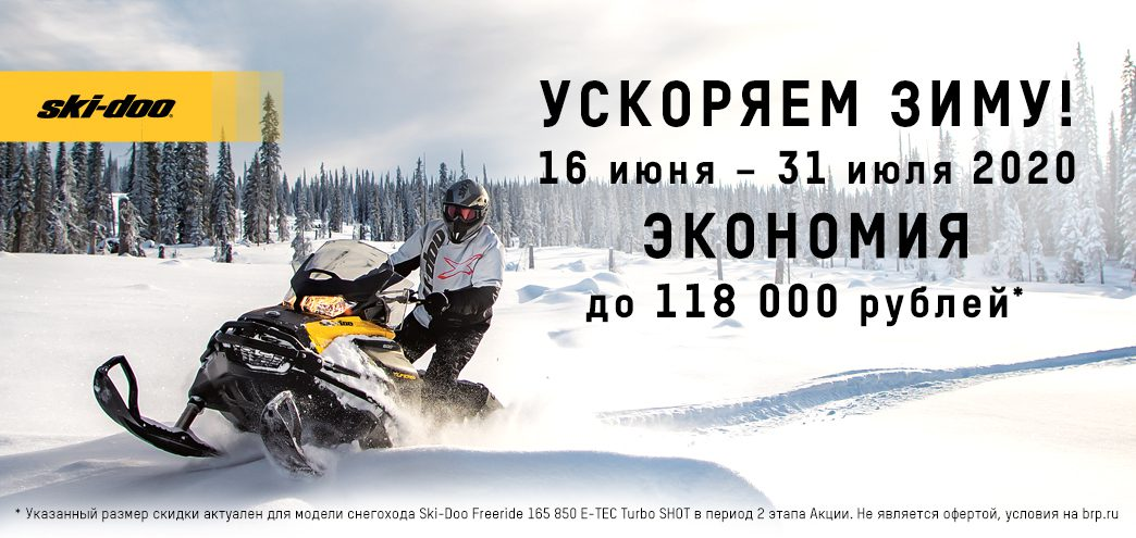 "Акция по снегоходам 2021 мг. ""УСКОРЯЕМ ЗИМУ""."