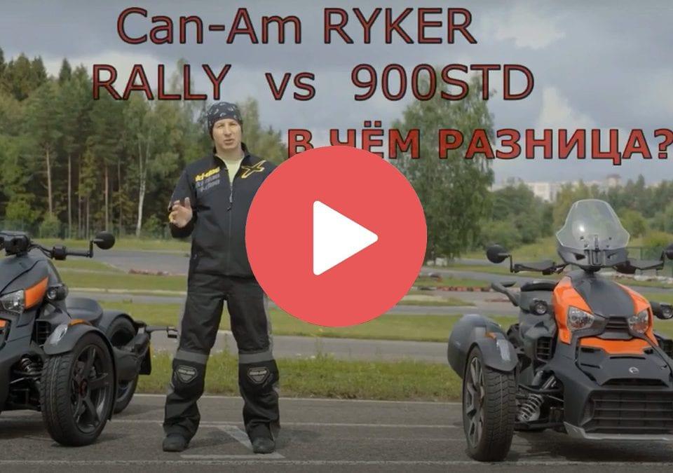 Чем отличается версия Can-Am Ryker Rally от стандартного Ryker 900 STD?