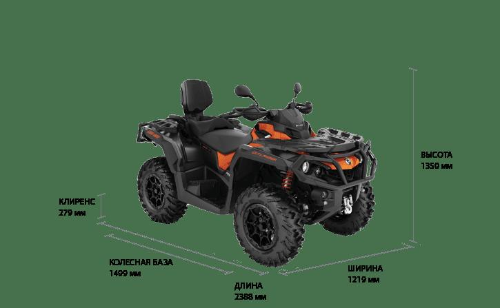 Can-Am OUTLANDER MAX XT-P 1000 ABS-Т 2021