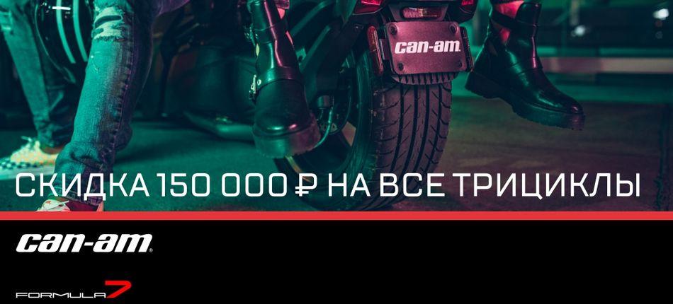 Скидка на все трициклы CAN-AM Spyder и Ryker в сентябре.