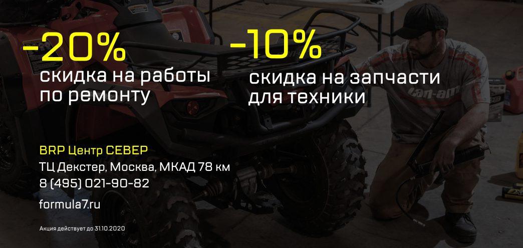 Акция: скидка 20% на ремонт и 10% на запчасти
