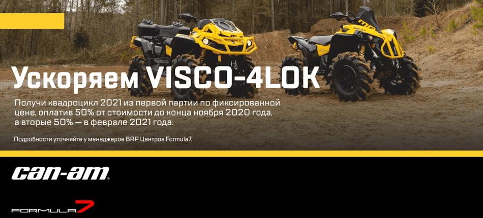УСКОРЯЕМ Сan-Am VISCO-4LOK. Самые технологичные грязевые монстры уже доступны к заказу!