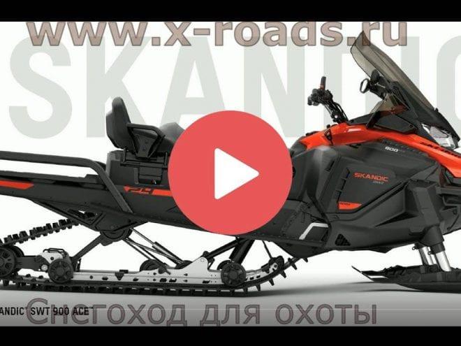 Утилитарный снегоход для охоты BRP SKANDIC SWT 900 ACE