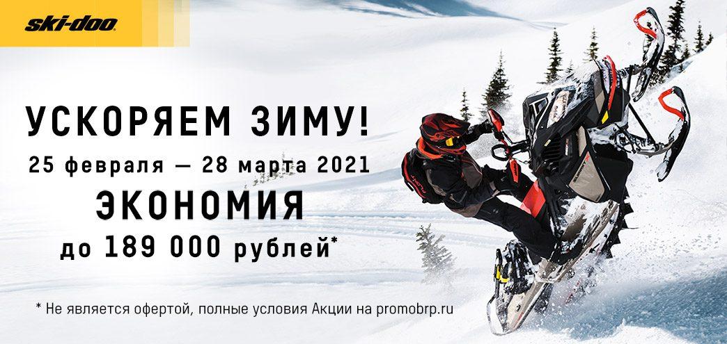 Ускоряем зиму. 1 этап. Экономия до 189 000 рублей на снегоходы.