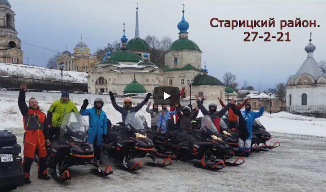 """Выезд """"BRP центр Север Москва"""" в Старицкий район на снегоходах. Февраль 2021"""