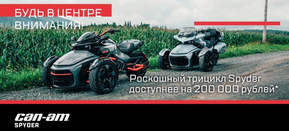 Будь в центре внимания! Специальные цены на трициклы Can-Am