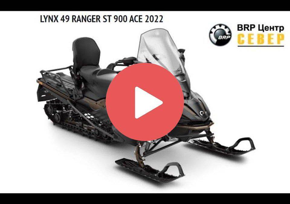 Обзор нового снегохода Lynx 49 Ranger ST 900 ACE 2022