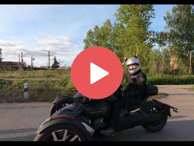 Поездка на трициклах CAN-AM 18-9-21 г.Тверь - Раек-Знаменское - г.Торжок